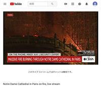 "YouTube、ノートルダム寺院火災中継の""関連情報""に9.11のWikipedia …"