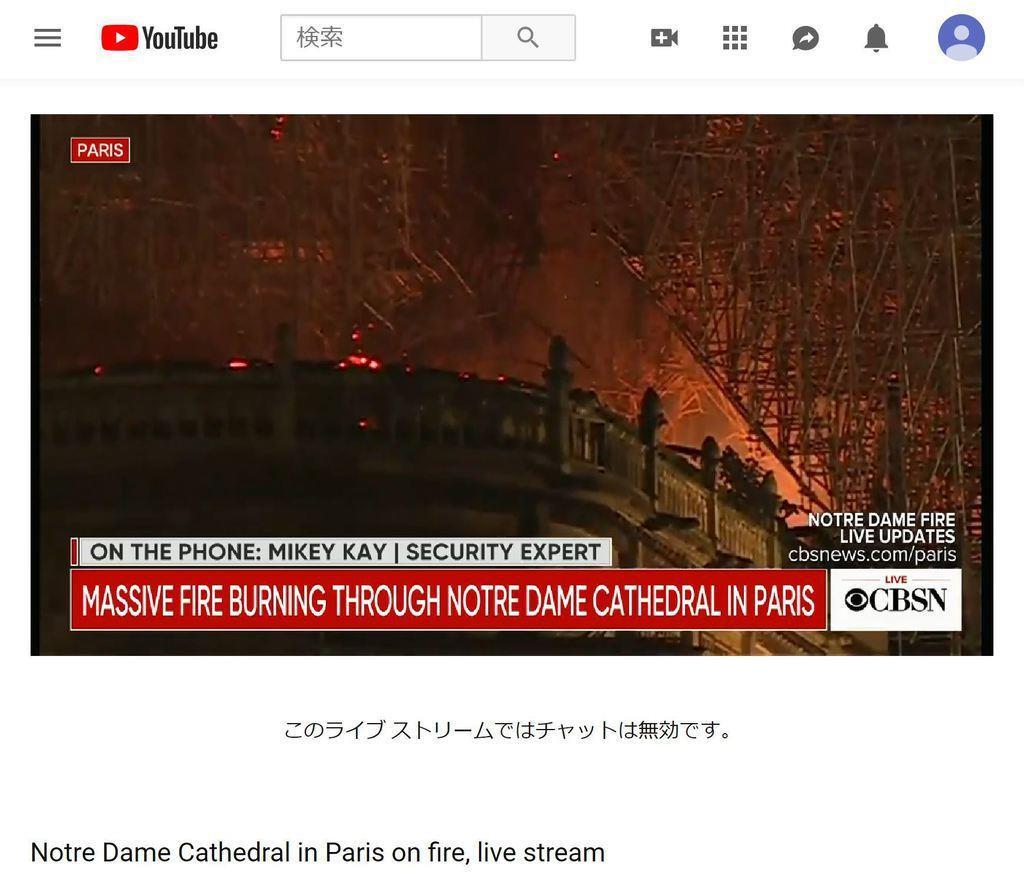 YouTubeライブでのノートルダム大聖堂火災中継