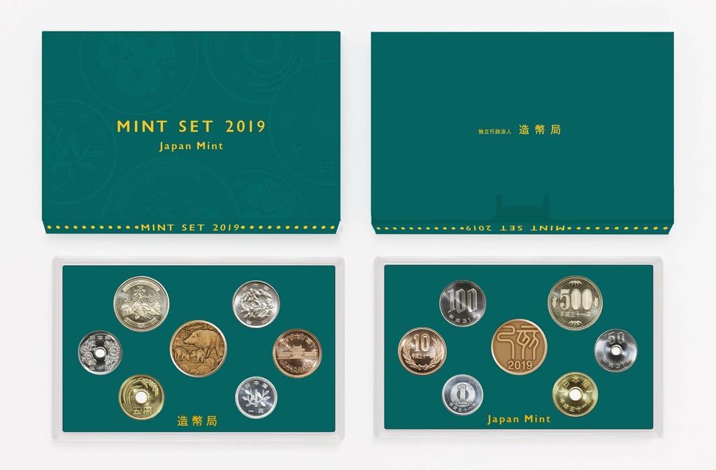 平成31年銘が入った1~500円硬貨の貨幣セット(独立行政法人造幣局提供)