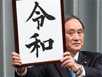 【社説検証】新元号「令和」 「未来につなぐ伝統文化」と産経 朝日「向き合い方は人それぞ…