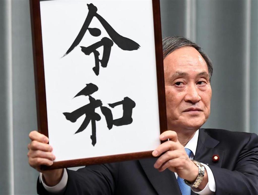 新元号を発表する菅義偉官房長官=1日、首相官邸(川口良介撮影)