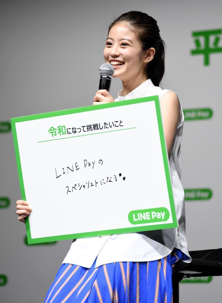 LINE Payの記者発表会に登場し、LINE Payについて語る女優の今田美桜さん=17日午前、東京都渋谷区(鴨川一也撮影)
