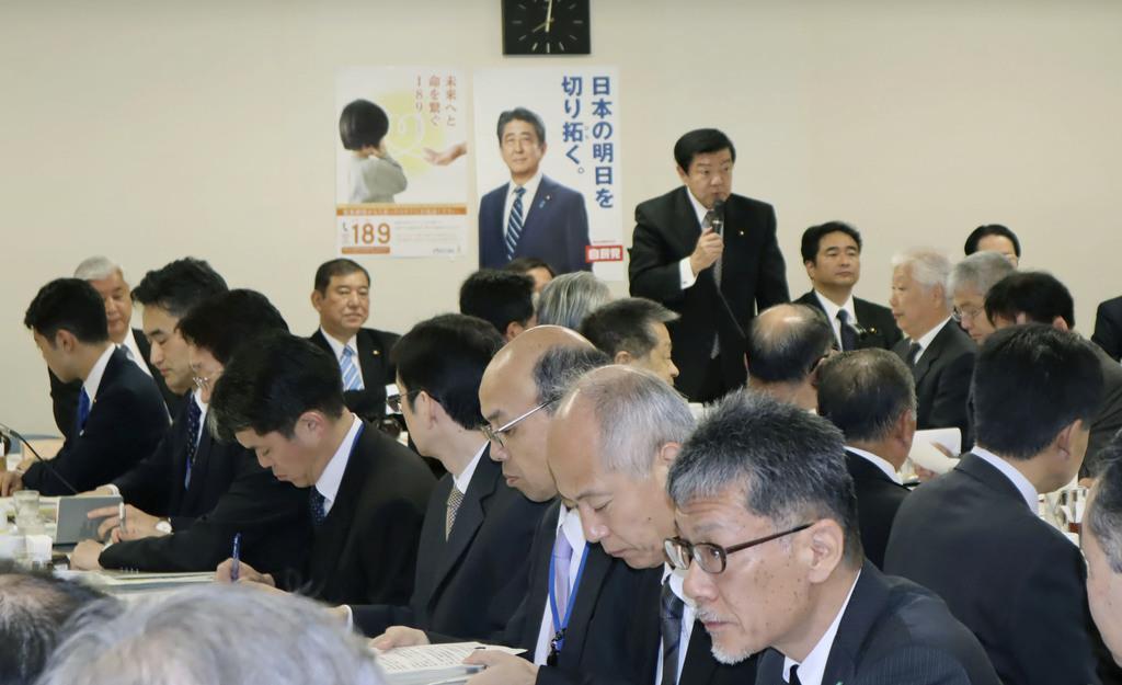 自民党本部で開かれた水産関連会合=17日午前、東京・永田町