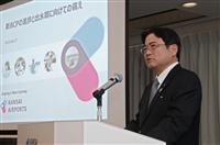 関空の災害対応へ新事業継続計画 関西エア、備蓄1万2千人分