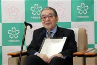 モンキー・パンチさん、千葉県佐倉市に尽力 「自然が豊かで住みやすい」