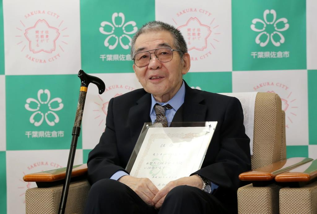 佐倉親善大使に任命され、写真に収まるモンキー・パンチさん=2018年4月15日、佐倉市役所(同市提供)
