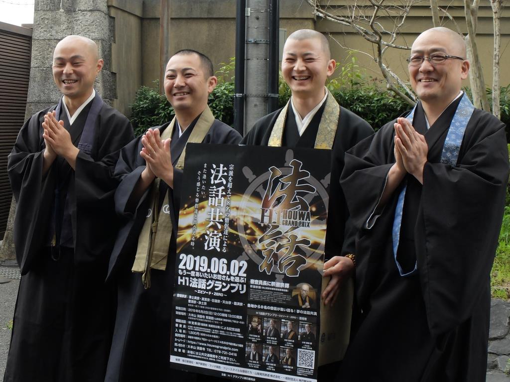 「H1法話グランプリ」をPRする実行委員会のメンバー。右から2人目が須磨寺の小池陽人さん=京都市下京区