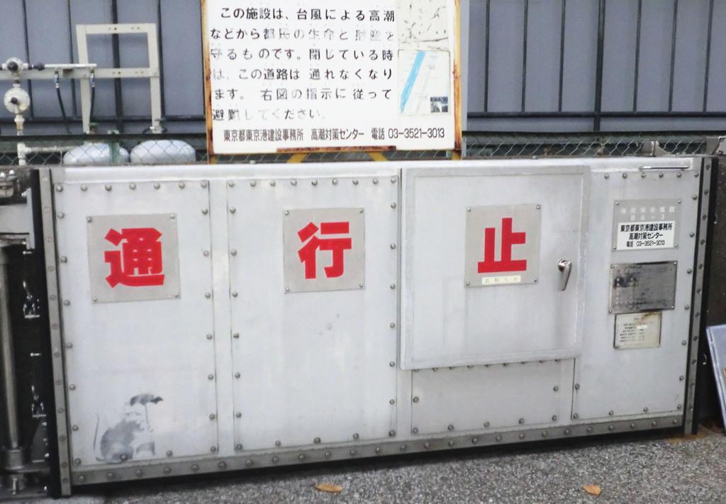 バンクシーの作品に似たネズミの絵(左下隅)が描かれた防潮扉=東京都港区(東京都提供)