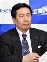 枝野氏「与党は登校拒否」 直後におわびし訂正