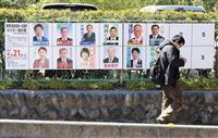 連続無投票当選の埼玉・横瀬町 なり手不足に危機感