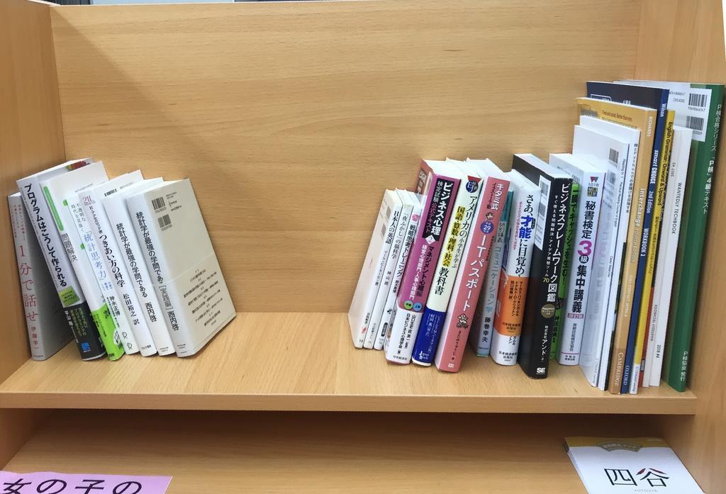 自習スペースにはビジネスマンが好みそうな新書やビジネス書も置かれている=東京都新宿区のキズキビジネスカレッジ