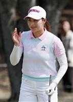 【スポーツ異聞】女子ゴルフに有望若手続々 理由は「リランキング制度」