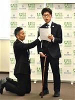 日本財団、東京パラを見据え日体大生に奨学金