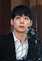 パク・ユチョン氏取り調べ 韓国警察、麻薬使用容疑