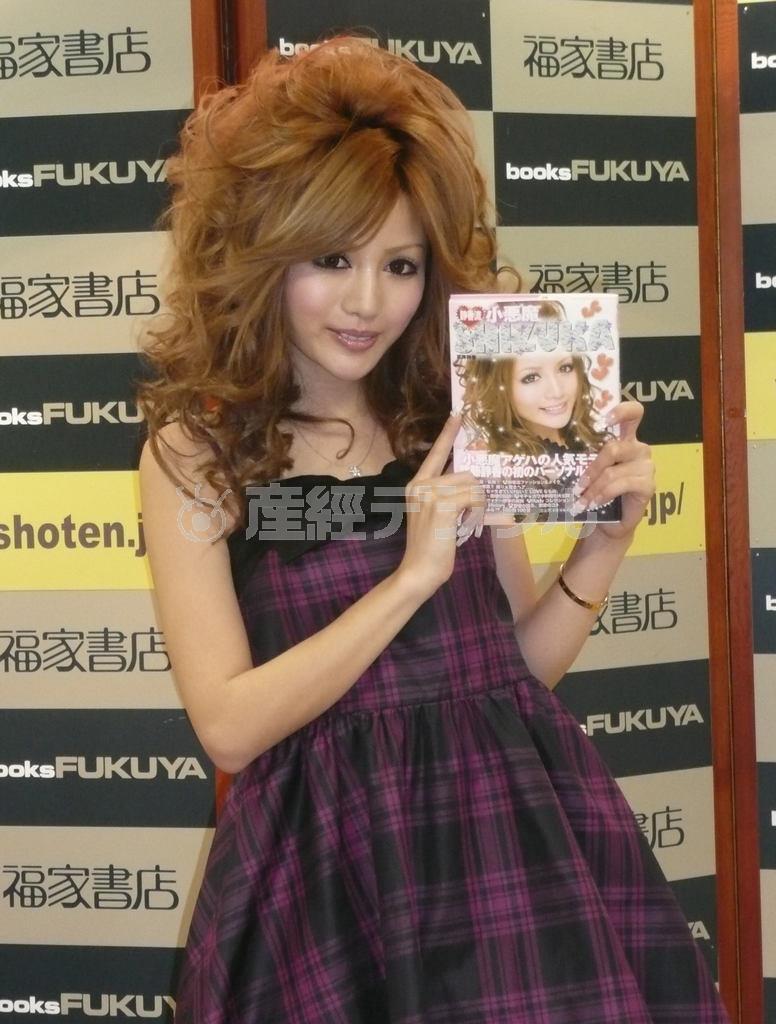 ヘアメイク&ファッション紙「小悪魔ageha」の人気モデル・武藤静香さん=平成20(2008)年11月