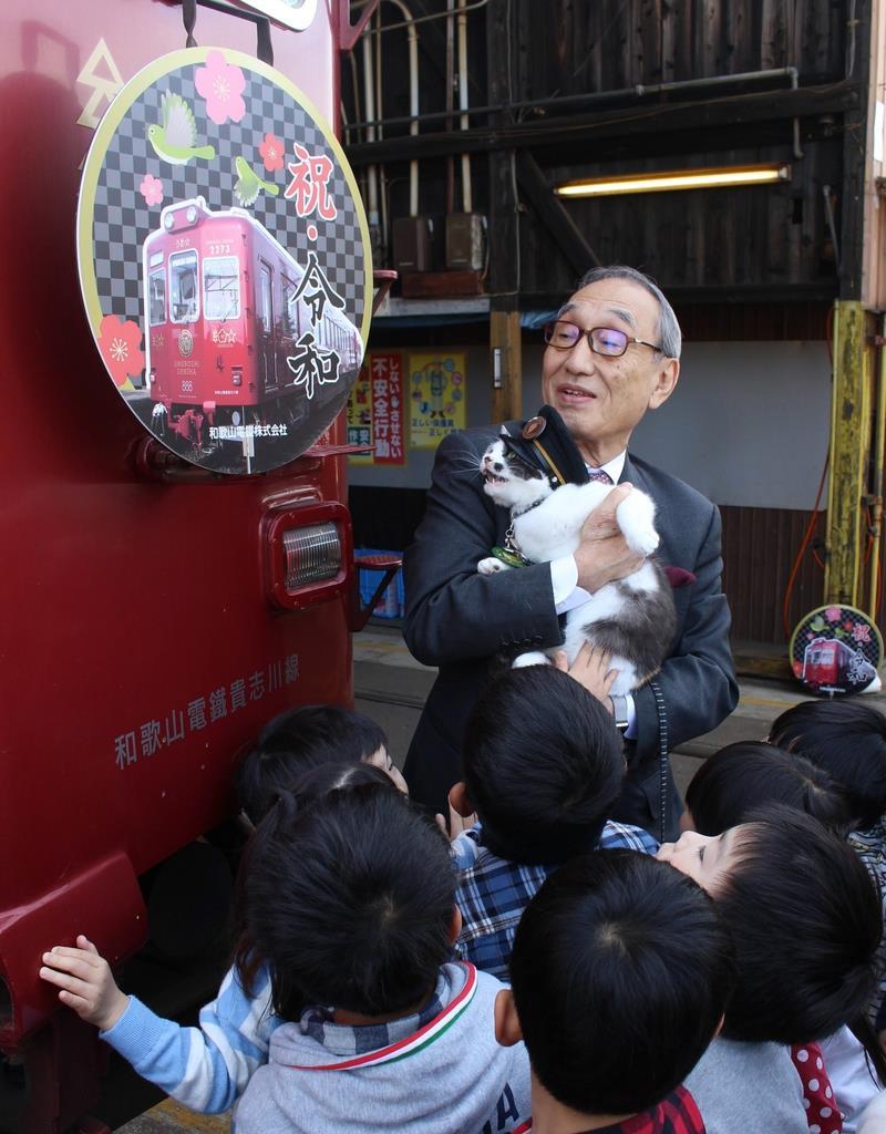 「祝・令和」のヘッドマークに興味津々のよんたまと子供たち=和歌山市