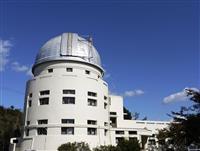 存続危機の京都・花山天文台、継続決まる 民間1億円の支援