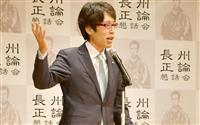 長州「正論」懇話会 竹田恒泰氏「文化的豊かさ示す新元号」