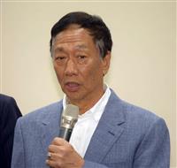 鴻海グループ株価が上昇 郭氏の総統選出馬表明で