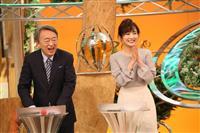 池上彰氏が新元号「令和」にうなる 「なるほど、絶妙の選択だ」