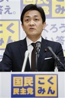 国民・玉木氏「お忍び」で激励 大阪で共産系事務所訪問