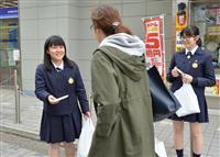 高校生、啓発活動で政治を身近に 調布で通行人に投票呼びかけ