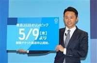 東京五輪チケット抽選申し込み、5月9日に受け付け開始 公式販売サイトがプレオープン