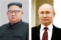 「4月下旬にロシアで露朝首脳会談」露大統領府