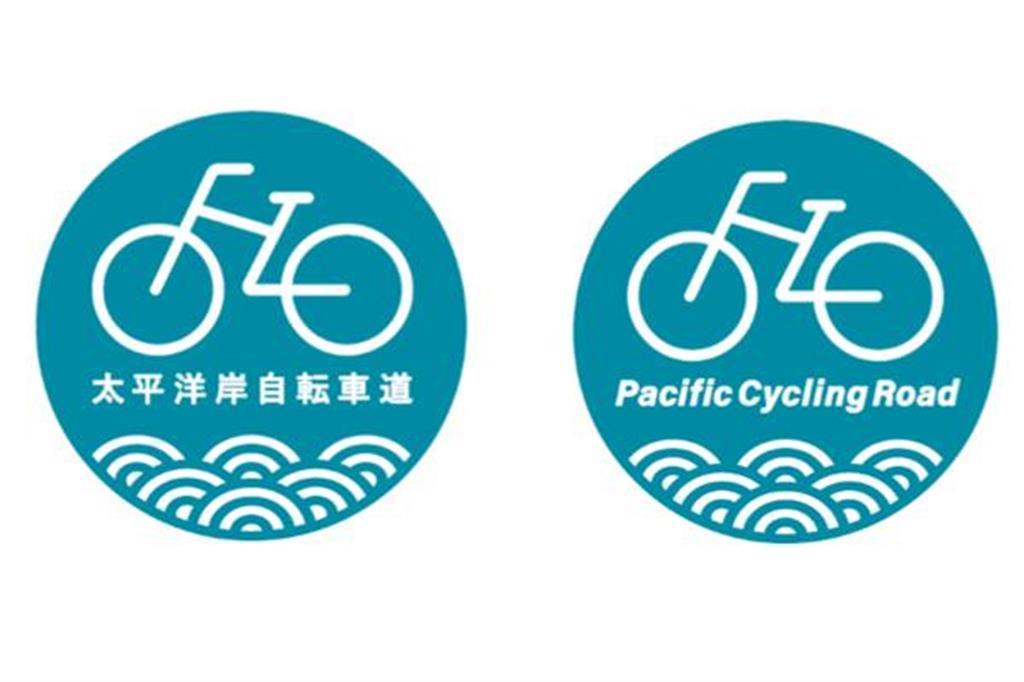 千葉県銚子市から和歌山市までを結ぶ計画の「太平洋岸自転車道」の統一ロゴマーク