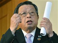 堺市長、今度は支出の二重計上 同じ明細書使用