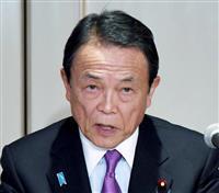 「萩生田議員から初めて日銀短観という言葉聞いた」 麻生財務相が消費増税延期発言に不快感