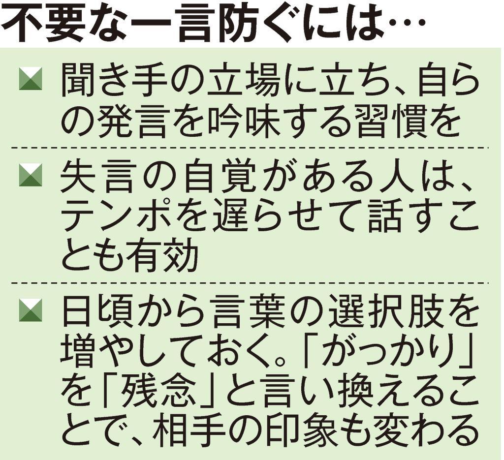 塚田 一郎 失言