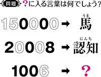 【話題の本】『東大ナゾトレ 東京大学謎解き制作集団』