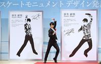 羽生選手の碑、デザイン発表 フィギュア活躍記念、仙台