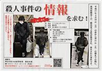 湯河原の殺人放火から4年 県警、情報求めチラシ配布