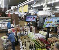 小売業用AIカメラ導入 福岡の「トライアル」店舗