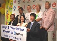 吉本興業とNTTが新会社 国産プラットフォーム事業