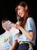 NGT山口さん「卒業」にファンら戸惑い 「これで終わりにしないで」