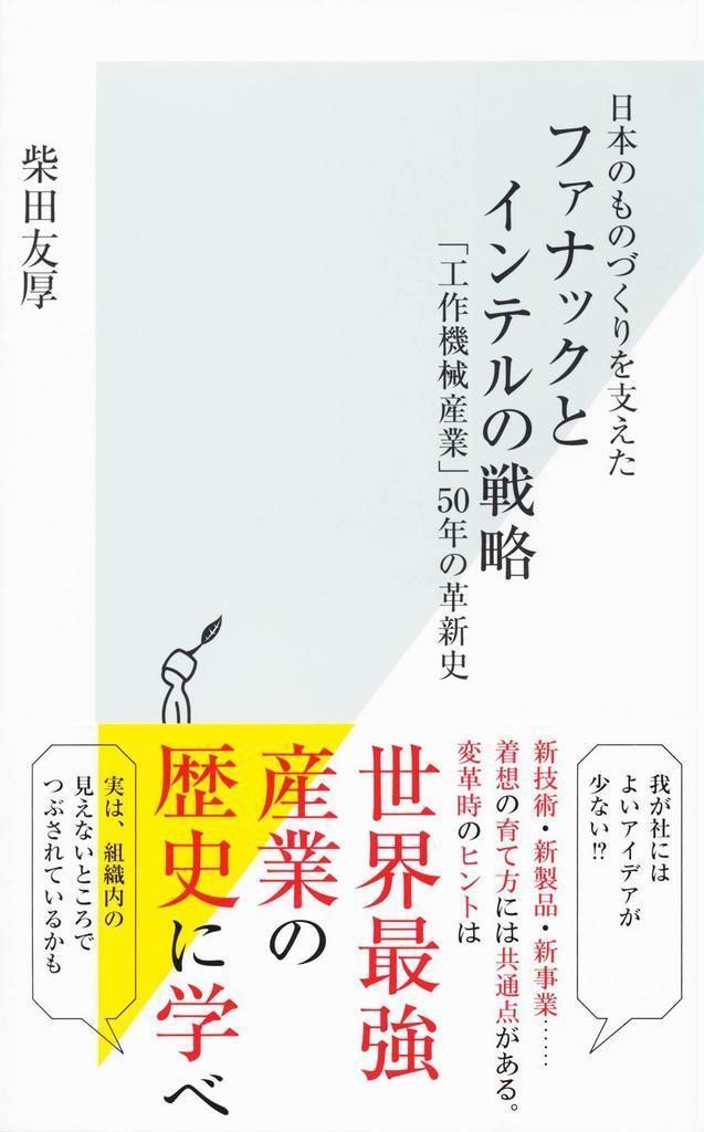 『ファナックとインテルの戦略』柴田友厚著