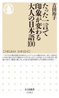 【気になる!】新書 『たった一言で印象が変わる大人の日本語100』