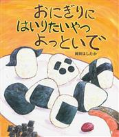 【児童書】『おにぎりに はいりたいやつ よっといで』岡田よしたか作