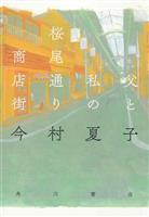 【書評】『父と私の桜尾通り商店街』今村夏子著