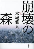 【書評】『崩壊の森』本城雅人著