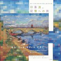 【聞きたい。】岩崎余帆子さん 『印象派、記憶への旅』