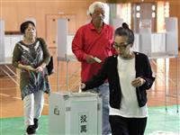 衆院2補選投票始まる 大阪12区と沖縄3区