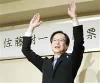 統一選後半戦投開票 水戸と大分で現職が制す 焦点は東京特別区の与野党対決と大阪の「維新…