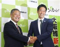 大阪12区補選勝利の維新・馬場幹事長「有言実行が評価された」