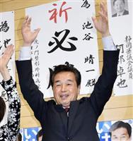 静岡・小山町長選は新人、清水町長選は元副町長が当選