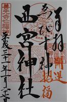 【御朱印巡り】長野・西宮神社 鮮やかな「開運招福」の文字