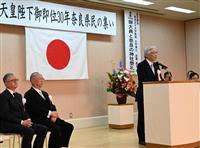 天皇陛下ご即位30年祝う 「奉祝奈良県民の集い」に200人